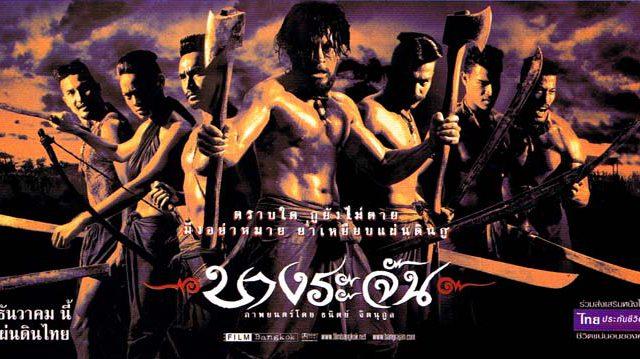 หนังไทย MOVIE HD บู๊ระห่ำ บางระจัน1 เต็มเรื่อง
