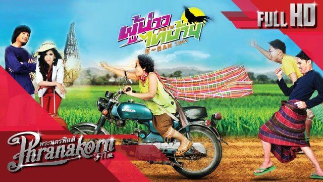 หนังไทยตลก ผู้บ่าวไทบ้าน อีสานอินดี้ เต็มเรื่อง 4K