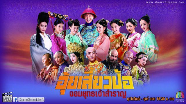 หนังสนุก พากย์ไทย อุ้ยเสี่ยวป้อ จอมยุทธเย้ยยุทธจักร 1 HD