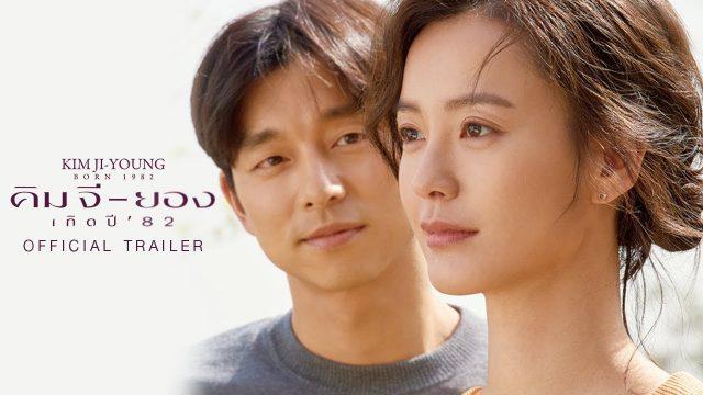 หนังใหม่เกาหลีรักโรแมนติก ออนไลน์ HD คิมจี-ยอง พากย์ไทย