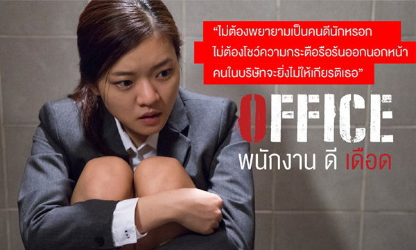 ดูหนังออนไลน์ Office-สำนักงานเดือดเงื่อนฆาตกรรม พากย์ไทย